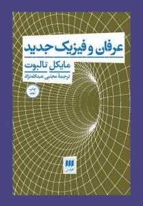 عرفان و فیزیک جدید نویسنده مایکل تالبوت مترجم مجتبی عبدالله نژاد